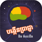 Khmer Knowledge Quiz 1.5 MOD APK