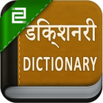 Hindi English Dictionary 1.0.5 MOD APK