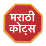 Marathi Quotes(The All In One Marathi App) 1.2.15 MOD APK