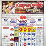 Pandit Babulal Chaturvedi Calendar 2020 Hindi 1.2.2 MOD APK