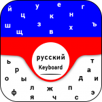 Russian Keyboard for android with beautiful themes 1.1.3 MOD APK