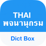 Thai Dictionary & Translator 8.3.2 MOD APK