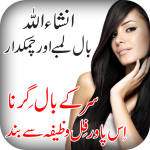 Wazifa Hair Growth 1.1 MOD APK